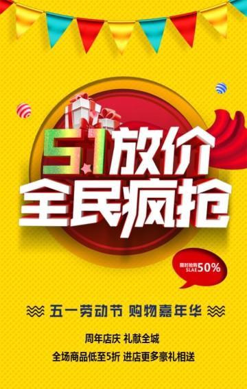 51五一劳动节黄色热闹商场促销宣传H5模板