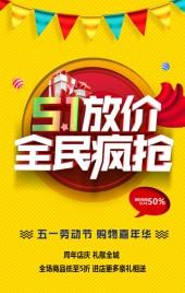 黄色扁平五一劳动节节日宣传翻页H5