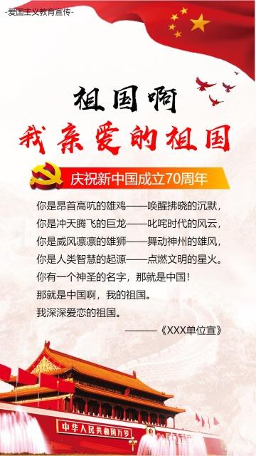 爱国主义教育宣传/中国/党建