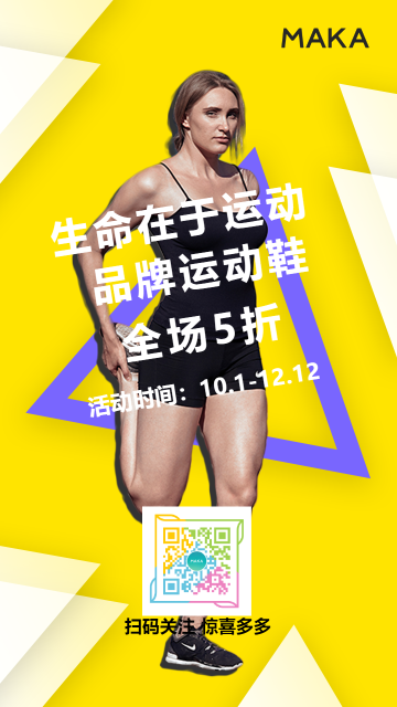 时尚现代运动服饰电商促销海报