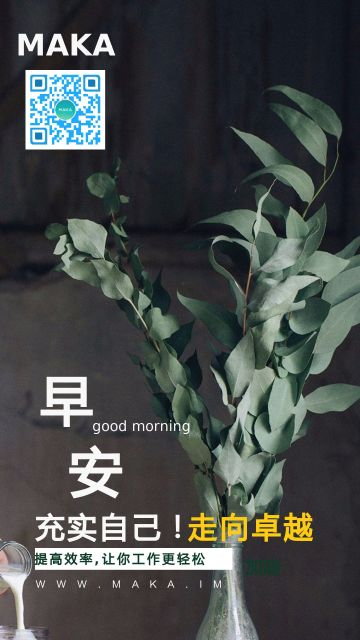 简约励志早安晚安问候企业宣传朋友圈海报