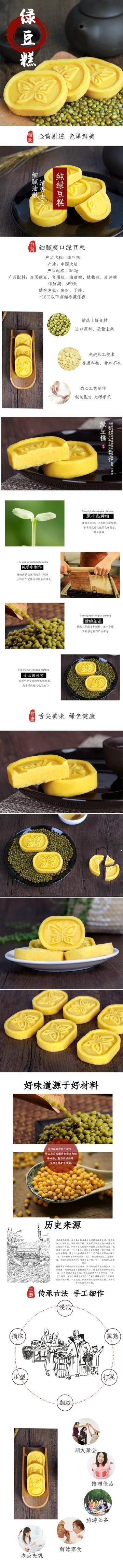 黄色清新简约百货零售小吃零食绿豆糕促销电商详情页