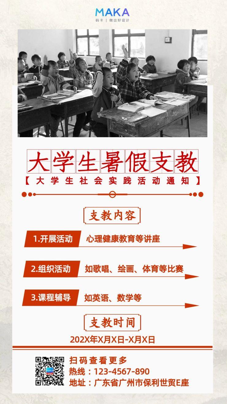 简约大学社会实践暑假支教公益宣传手机海报