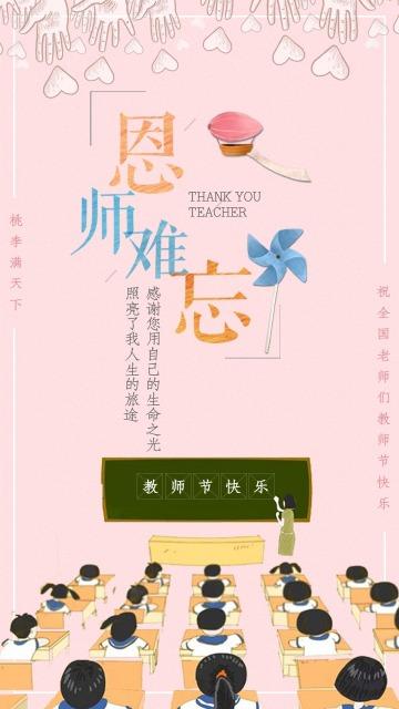 师恩难忘 教师节快乐 祝福贺卡