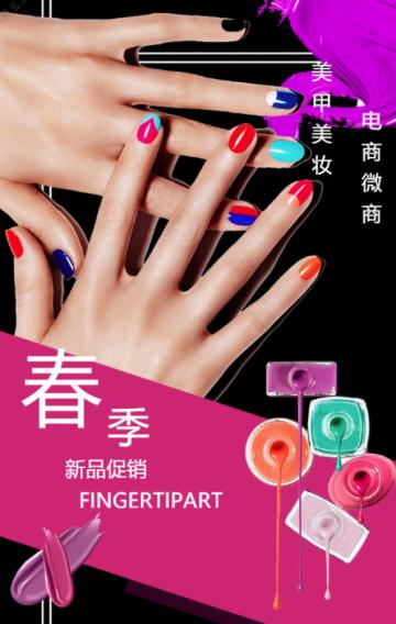 美甲美妆电商宣传