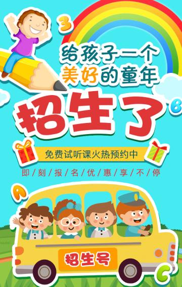 「招生了」幼儿园儿童培训班暑期特长班介绍招生亲子邀请函
