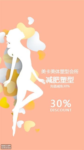 美容减肥促销宣传