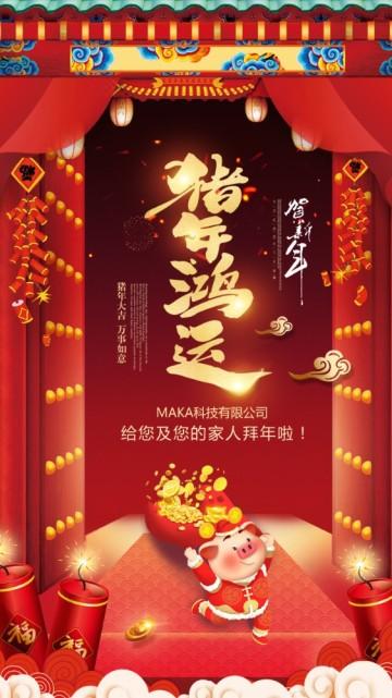 2019猪年喜庆中国风传统节日春节贺岁 新年祝福 过年拜年视频模板
