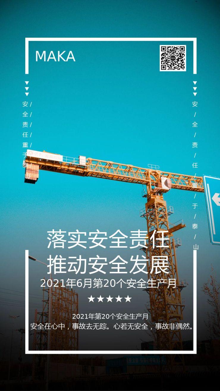 蓝色简约安全生产月安全施工安全生产宣传海报