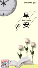 粉色简约文艺小清新日签早安晚你好祝福励志晚安心情寄语企业宣传文化朋友圈手机海报