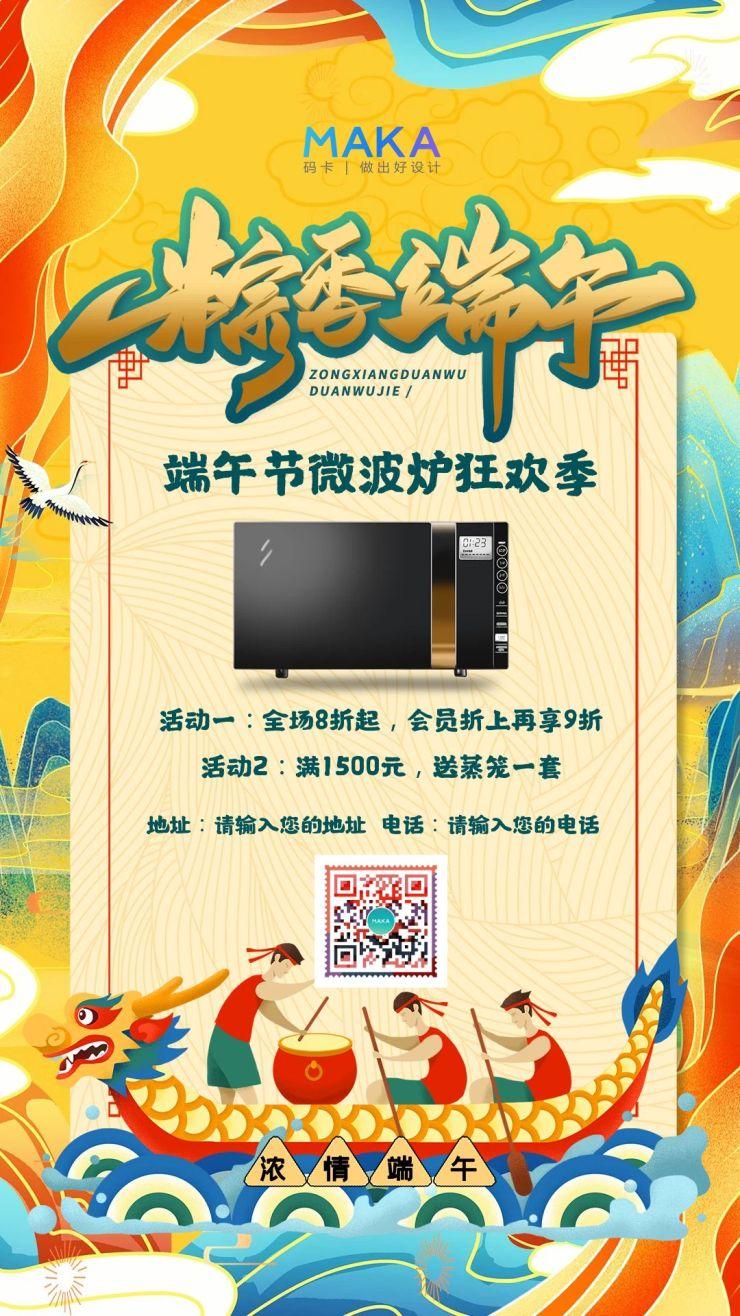 插画风黄色风端午节家电行业狂欢季促销宣传推广海报