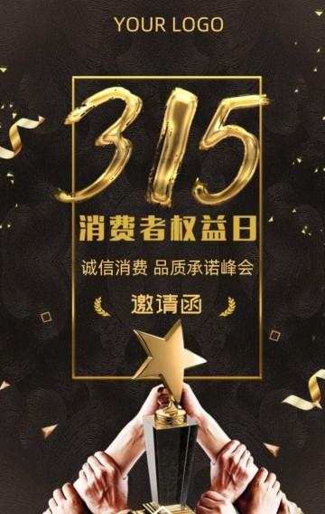 黑金大气315消费者权益日峰会邀请宣传促销H5