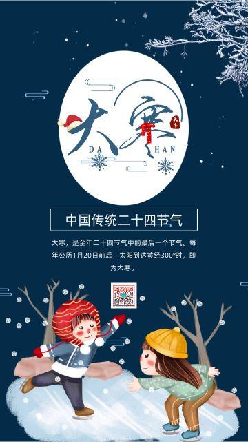 蓝色卡通手绘中国传统二十四节气之大寒知识普及宣传海报