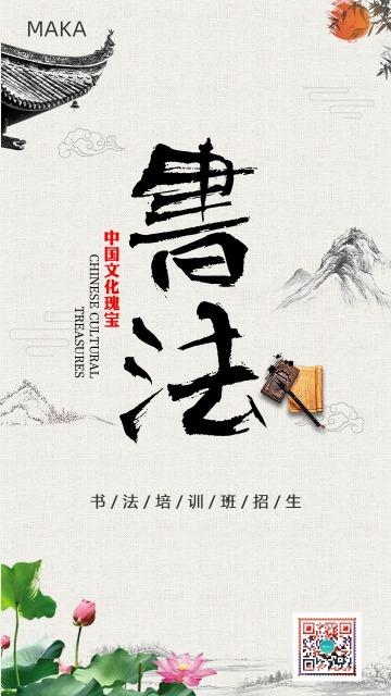 创意中国水墨风格书法班培训招生宣传海报