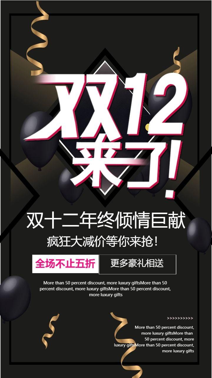 时尚炫酷双十二来了 店铺双十二促销活动宣传