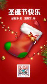 AMC圣诞活动圣诞节免费海报时尚大气活动宣传节日祝福新品活动上新宣传推广