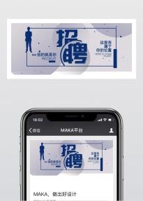 简约商务蓝色大气互联网企业公司90后校园招聘微信公众号封面大图