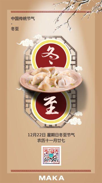 卡其色极简中国风冬至传统节气海报