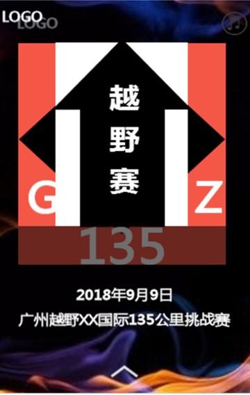 广州越野XX国际135公里挑战赛