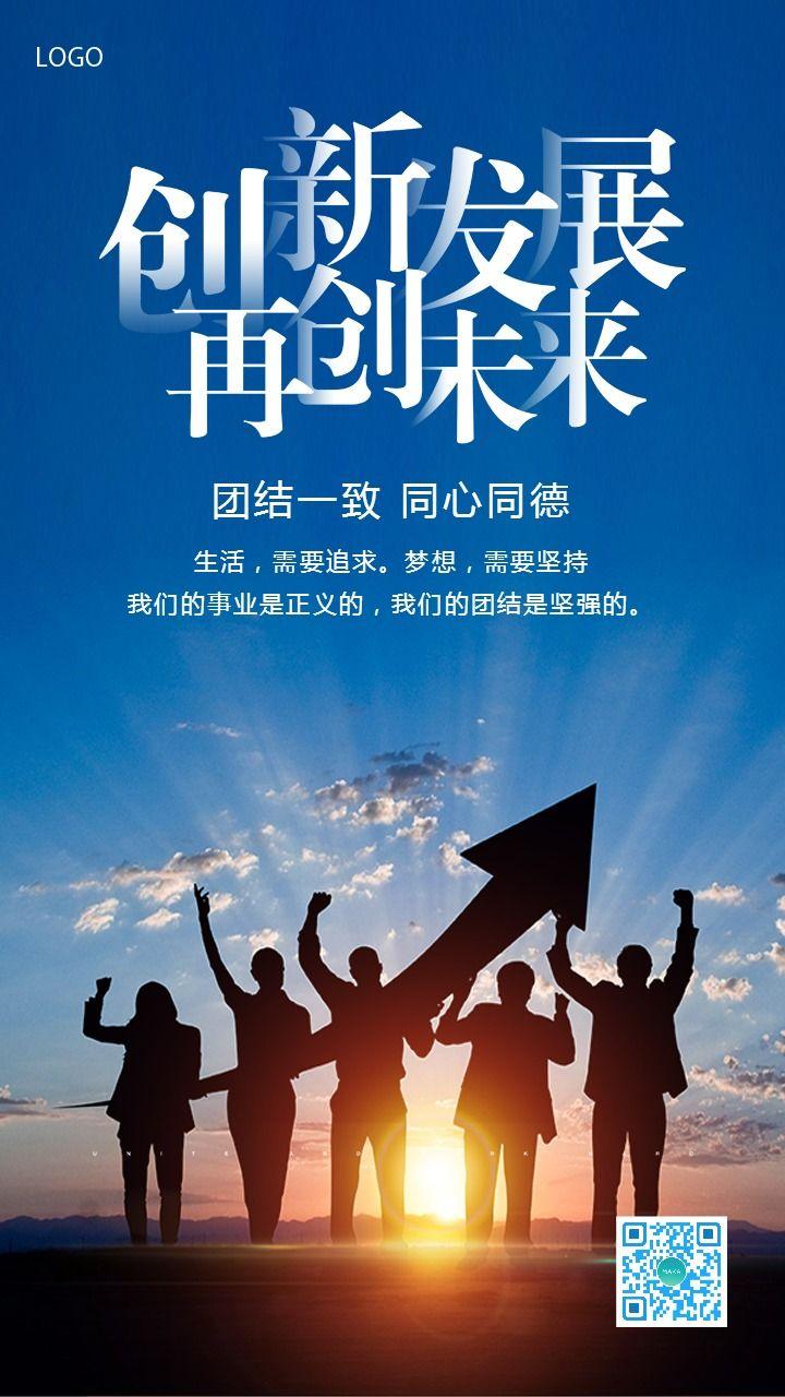 商务互联网高端大气企业集团公司文化宣传励志正能量标语海报