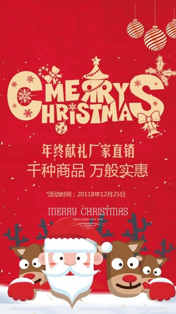 圣诞节贺卡节日祝福节日促销