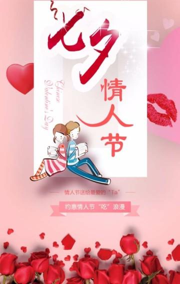 七夕情人节餐厅活动通用模板