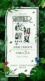 夏季新品上市海报 夏季新品海报 夏季促销海报 初夏促销海报 新品上市 唤醒初夏促销海报 植物花卉促销