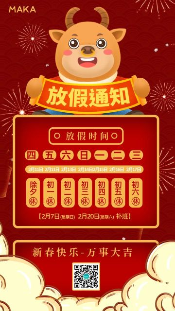 红色卡通春节放假通知手机海报