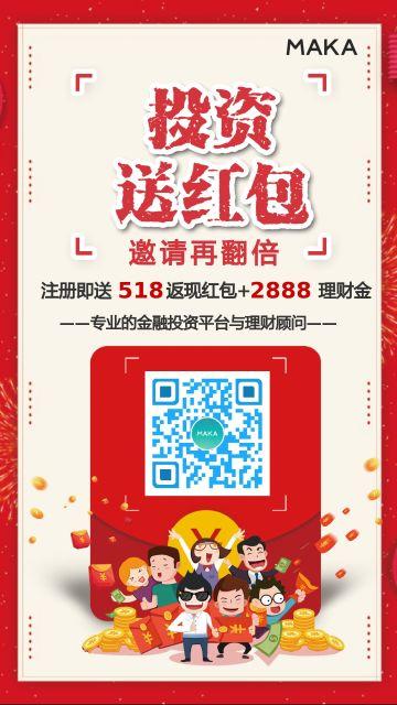 红色简约投资送红包手机海报模板