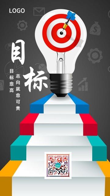 简约企业公司文化宣传励志目标语录努力正能量成功团队合作标语早安晚安宣传海报