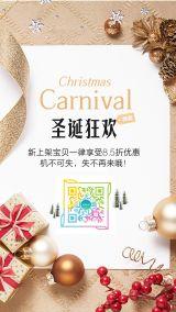 圣诞狂欢特卖打折促销主题海报
