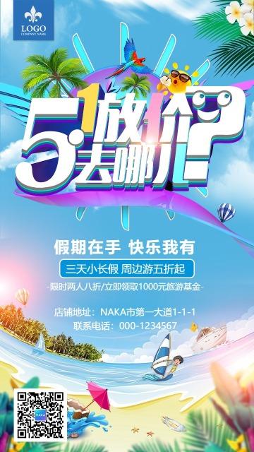蓝色清新文艺五一劳动节旅游促销宣传手机海报
