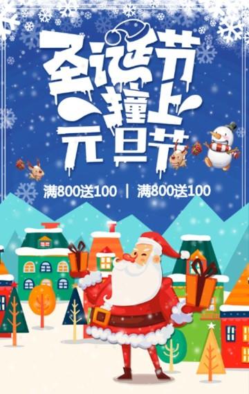 圣诞节 元旦圣诞双旦同庆 圣诞促销 元旦促销 节日促销 圣诞节宣传 圣诞商场促销 邀请函 平安夜活动