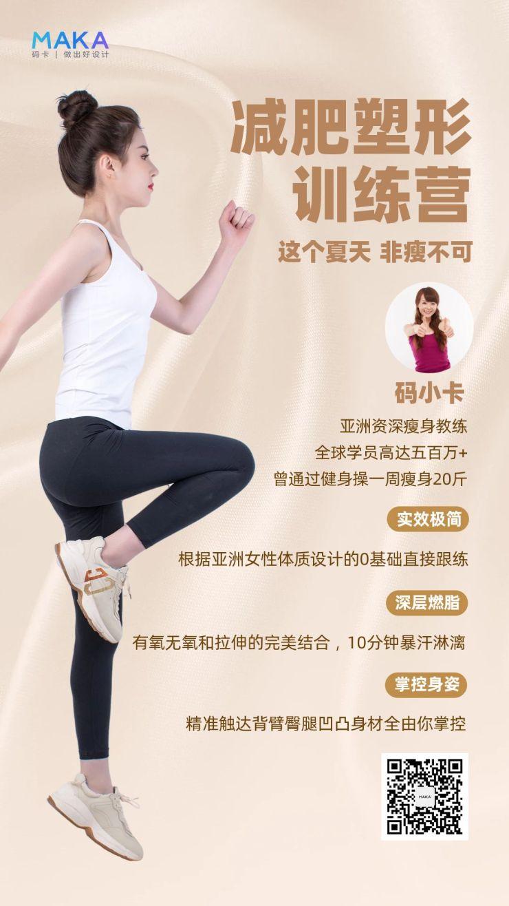 金色时尚轻奢简洁风美容医疗行业减肥塑形宣传海报