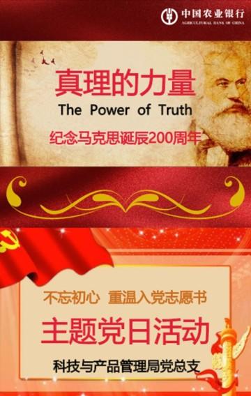 感悟真理的力量   重温入党志愿书