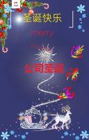 圣诞邀请函
