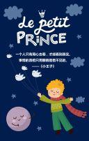 《小王子》主题阅读分享会邀请函