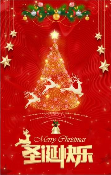 圣诞快乐/圣诞节晚会邀请函/圣诞节/活动/邀请函