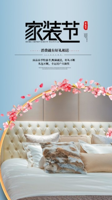 蓝色简约风格家装节床具促销宣传视频