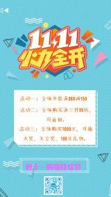 简约清新双十一促销活动宣传海报