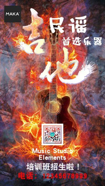 创意火焰吉他培训海报