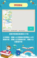 清新卡通暑期培训班招生宣传模板/暑期班/暑期招生/培训招生
