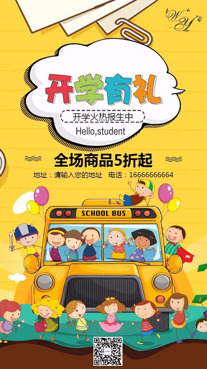 卡通简约开学有礼促销海报