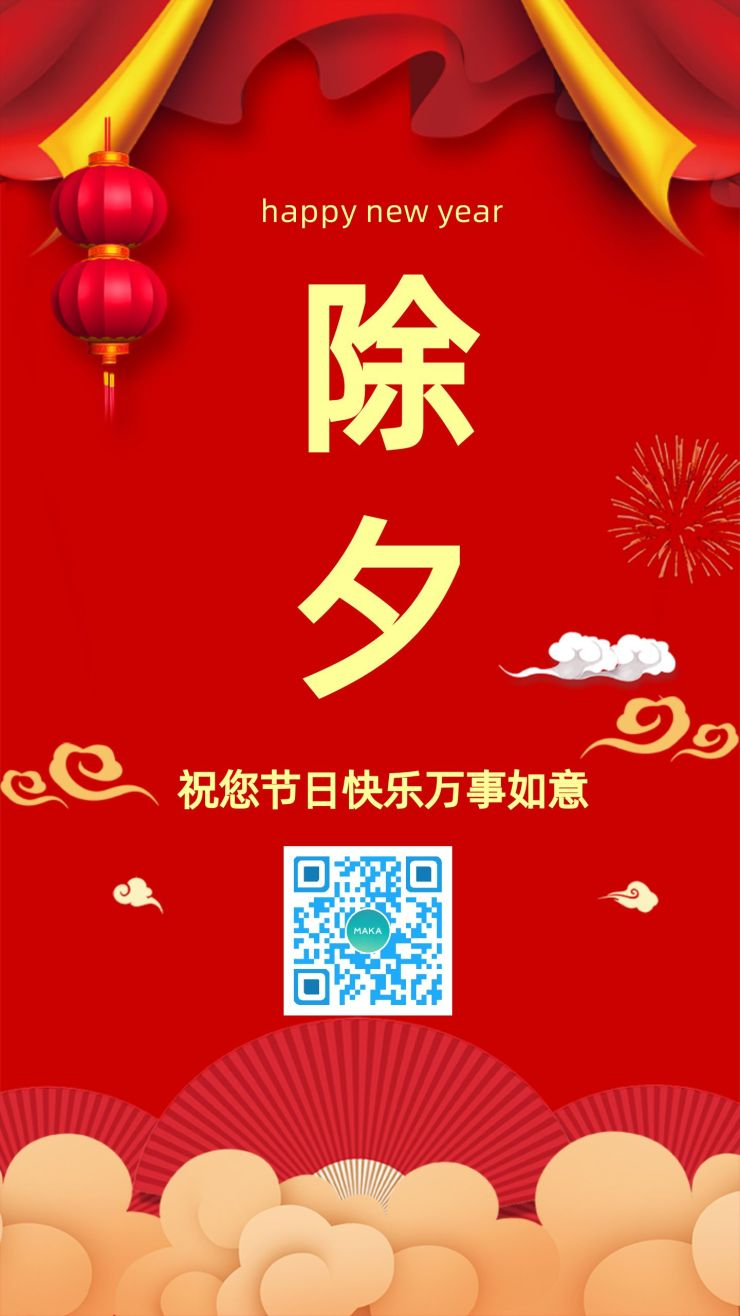 中式喜庆新年除夕节日海报