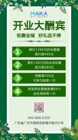 绿色清新自然美容美甲开业促销宣传海报