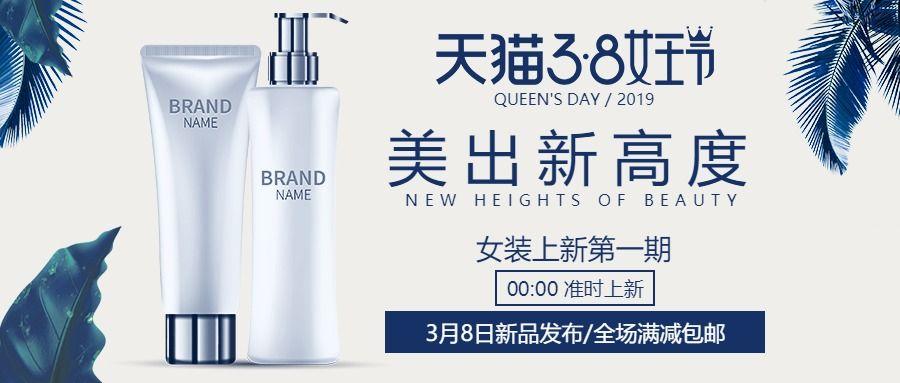妇女节清新文艺电商微商产品促销公众号封面大图