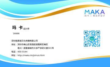 扁平简约设计风格蓝色办公印刷个人名片使用的办公印刷名片模版