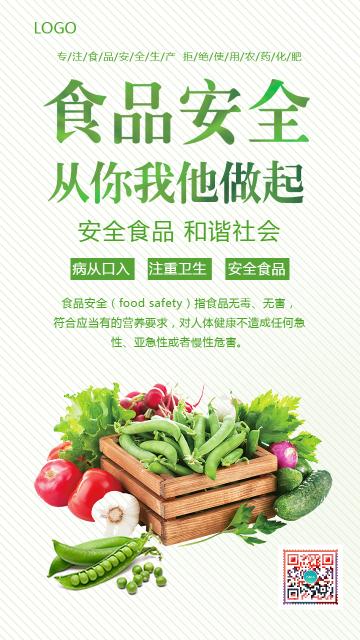 清新简约关注食品安全果蔬肉类绿色食品健康品质生活关爱生命健康公益科普教育宣传海报
