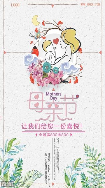 简约唯美文艺感恩母亲节宣传海报