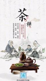 茶艺/茶馆/茶道/茶禅宣传活动海报